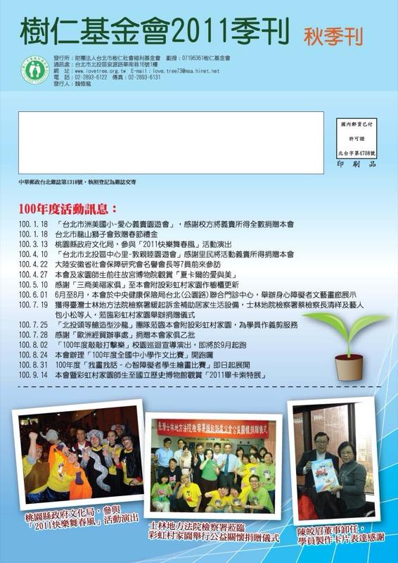 財團法人台北市樹仁社會福利基金會2011-季刊-秋季刊