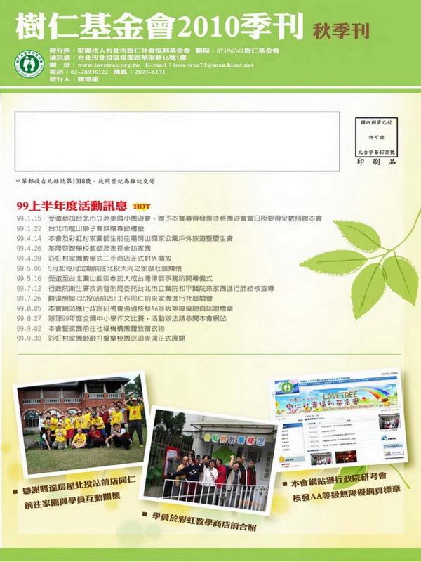 財團法人台北市樹仁社會福利基金會2010-季刊-秋季刊
