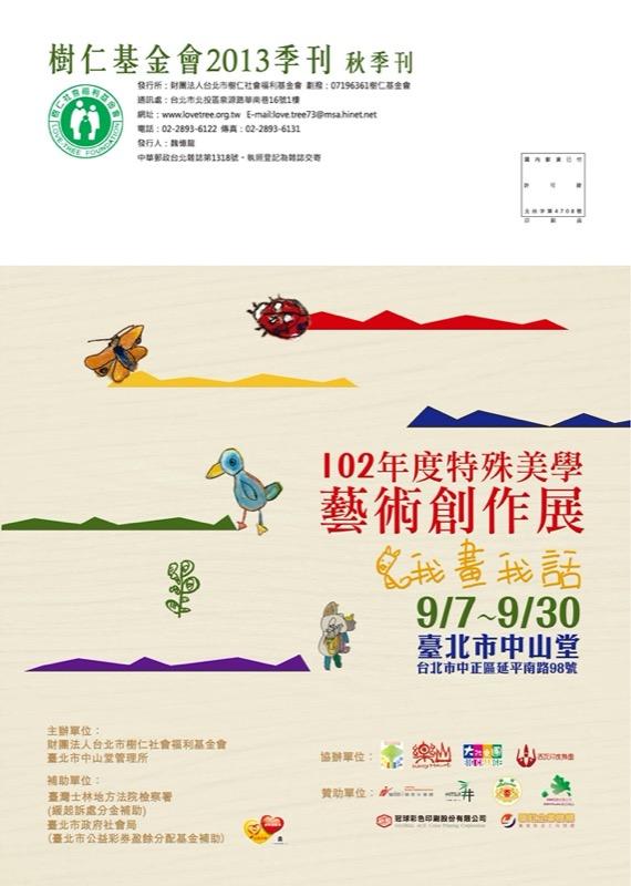 財團法人台北市樹仁社會福利基金會2013刊-1刊