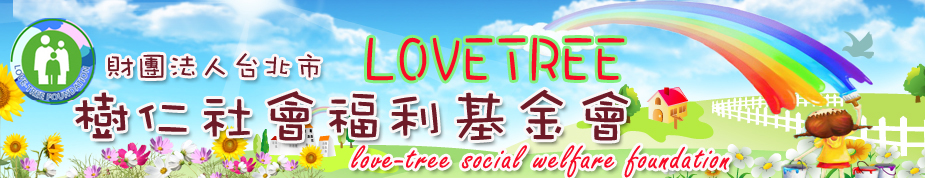 財團法人台北市樹仁社會福利基金會上方形象圖